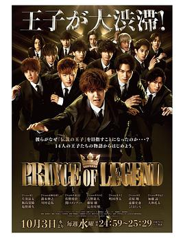 传奇王子 PRINCE OF LEGEND