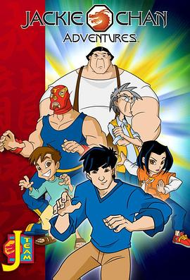 成龙历险记 第一季 Jackie Chan Adventures Season 1