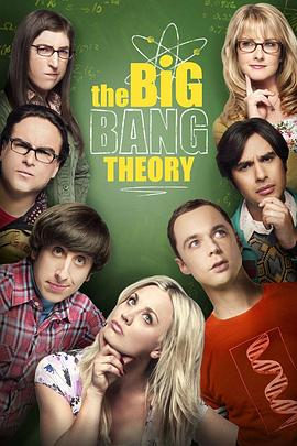 生活大爆炸 第十二季 The Big Bang Theory Season 12