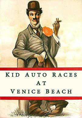 威尼斯儿童赛车 Kid Auto Races at Venice