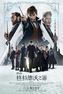 神奇动物:格林德沃之罪 Fantastic Beasts: The Crimes of Grindelwald