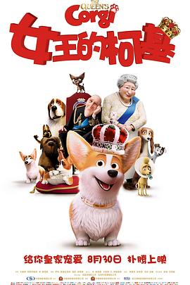 女王的柯基 The Queen's Corgi