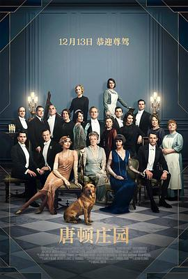 唐顿庄园 Downton Abbey (2019)
