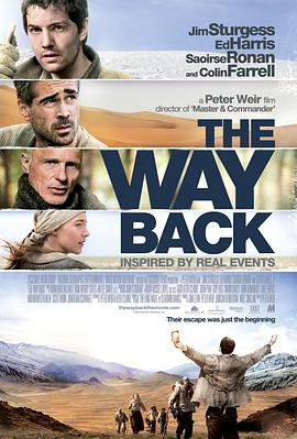 回来的路 The Way Back