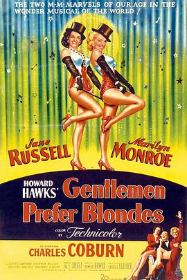 绅士爱美人 Gentlemen Prefer Blondes