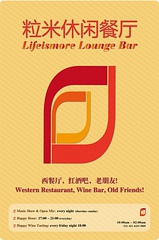 粒米休闲餐厅 Lifeismore Lounge Bar