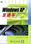 Windows XP直通车