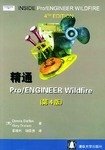 精通Pro/ENGINEER Wildfire