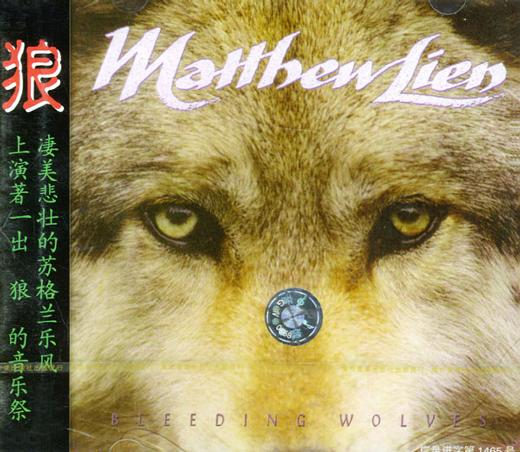 马修·连恩... - Bleeding Wolves