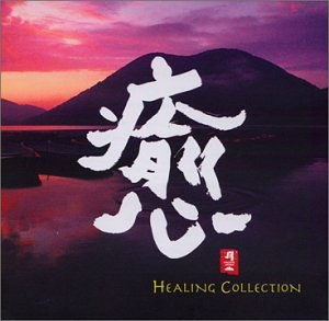 Various Artists - Healing Collection