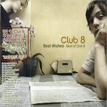 Club 8 - Best Wishes: Best of Club 8