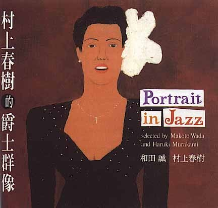 Various Artists - Portrait In Jazz: 村上春树的爵士群像 I