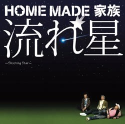 HOME MADE 家族 - 流れ星 ~Shooting Star~