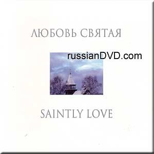 Saintly Love - The Optina Pustyn Male Choir St. Petersburg.