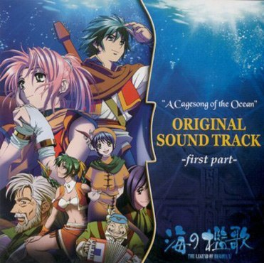 "Original Soundtrack - ""A Cagesong of the Ocean"" ORIGINAL SOUND TRACK -first part-"
