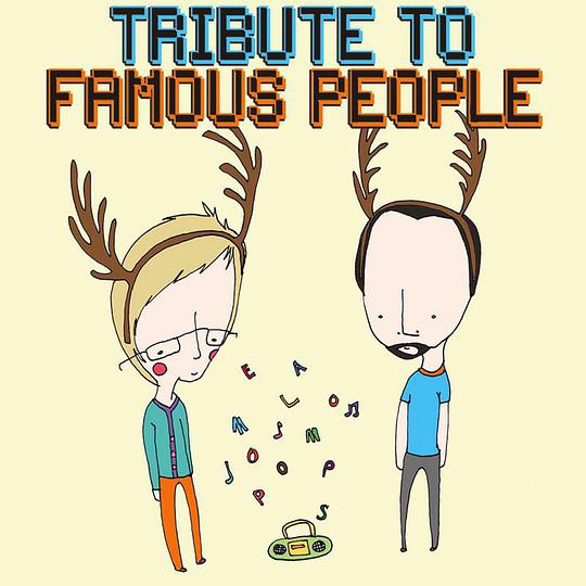 Pomplamoose - Tribute To Famous People
