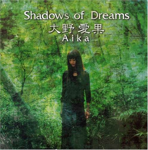 大野愛果 - Shadows of Dreams