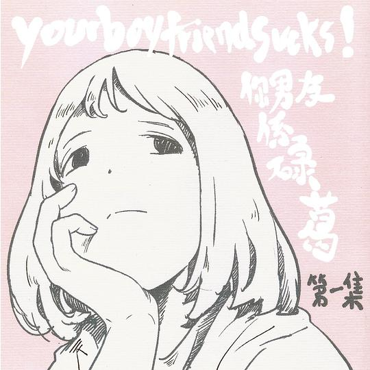 yourboyfriendsucks!... - 第一集
