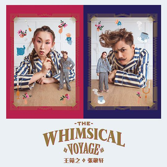 张敬轩... - The Whimsical Voyage