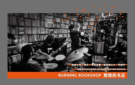 燃烧的书店 Burning Bookshop