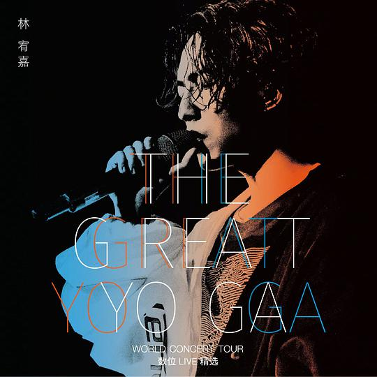 林宥嘉 - The GREAT YOGA 数位Live 精选