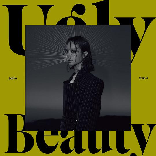蔡依林 Jolin Tsai - UGLY BEAUTY (怪美珍藏版)