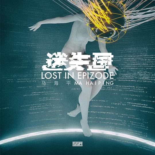 马海平 MHP - 迷失国 Lost In Epizode