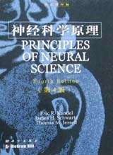 神经科学原理 Principles of Neural Science