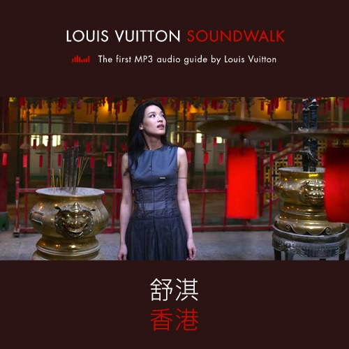 舒淇 - Louis Vuitton SoundWalk: Hong Kong