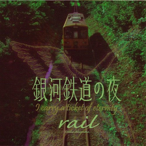 Rail〜銀河鉄道の夜〜I carry a ticket of eternity サウンドトラック [Soundtrack]