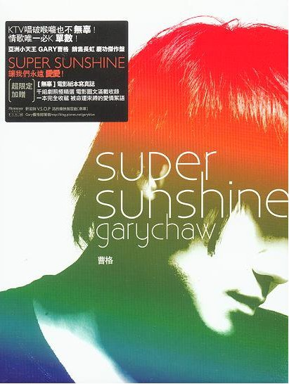 Super Sunshine (慶功傑作盤)