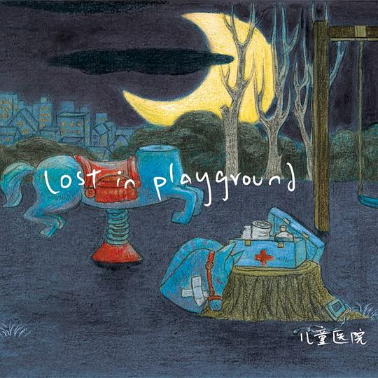 儿童医院 - Lost In Playground