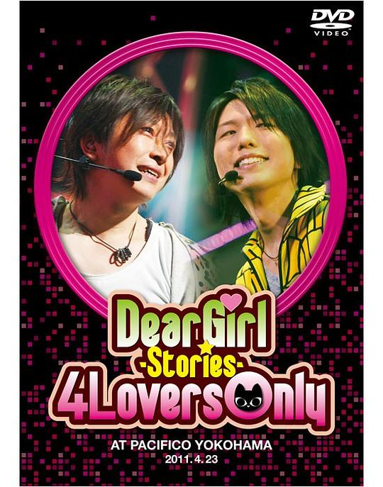 Dear Girl~Stories~4 Lovers Only