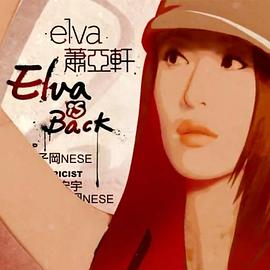 Elva is back