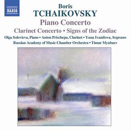 Olga Solovieva... - Boris Tchaikovsky: Piano Concerto / Clarinet Concerto / Signs of the Zodiac