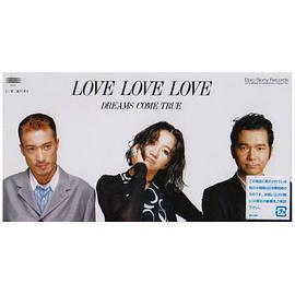 美梦成真 DREAMS COME TRUE - LOVE LOVE LOVE/嵐が来る