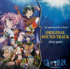 """A Cagesong of the Ocean"" ORIGINAL SOUND TRACK -first part-"