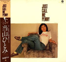 当山ひとみ - Just Call Me Penny