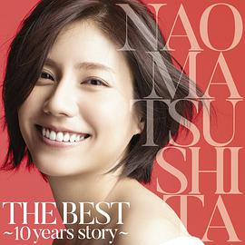 松下奈緒 - THE BEST ~10 years story~ [2CD/通常盤]