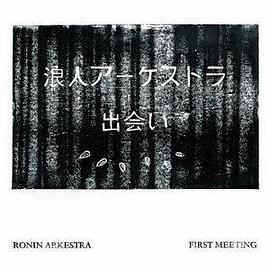 Ronin Arkestra - First Meeting