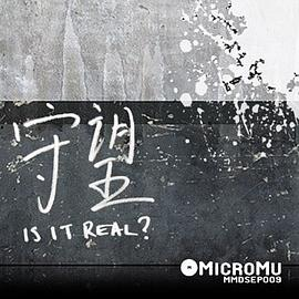 守望 - Is It Real EP