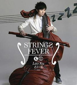 古巨基 - Strings Fever
