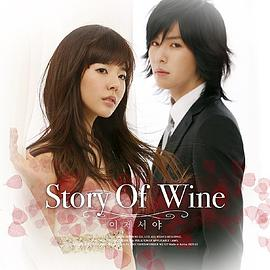 诺珉宇/ROSE - Story Of Wine