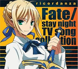 TVサントラ... - ricordanza - Fate/stay night TV song collection -
