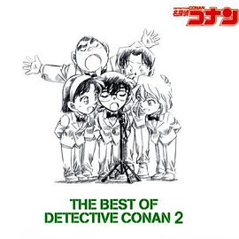 various artists - 名探偵コナン テーマ曲集2~THE BEST OF DETECTIVE CONAN 2~(通常版)