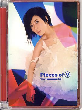 泳儿... - Pieces Of V