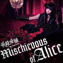 妖精帝國 - Mischievous of Alice 【DVD同梱】