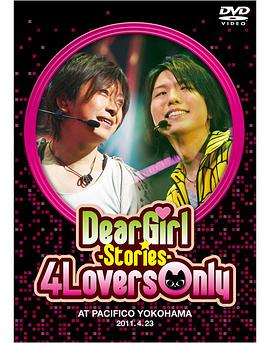 神谷浩史 Kamiya Hiroshi... - Dear Girl~Stories~4 Lovers Only